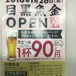 87411482 - オープン記念チラシ