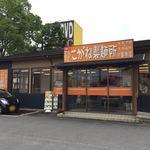 こがね製麺所 - こがね製麺所 丸亀本店さん。