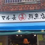 マル長 鮮魚店 - 1806_マル長 鮮魚店_外観(看板)