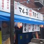 マル長 鮮魚店 - 1806_マル長 鮮魚店_外観①