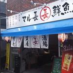 マル長 鮮魚店 - 1806_マル長 鮮魚店_外観②