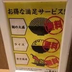 87416214 - お得なサービス(^_^)/