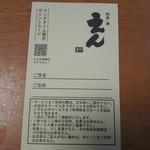 87420609 - ポイントカード