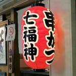 串かつ 七福神 - 赤提灯