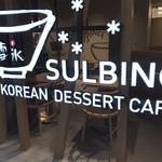コリアンデザートカフェ ソルビン 仙台店 - ソルビンの店頭のロゴ