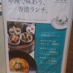星期菜ヌードル&シノワ - ランチメニュー