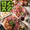 カタマリ肉ステーキ&サラダバー にくスタ - その他写真: