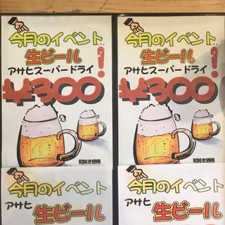 ◆キンキンに冷えた生ビール300円◆餃子との相性ピッタリ!!