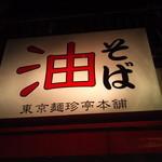 東京麺珍亭本舗 - 看板