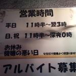 東京麺珍亭本舗 - お知らせ