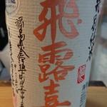 かわなみ鮨 - 飛露喜(特別純米)