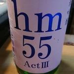 かわなみ鮨 - 花邑hm55出羽燦々(純米吟醸生酒)