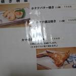 87434931 - メニュー(サイドメニュー)