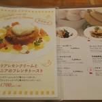 ザ・フレンチトーストファクトリー - メニュー