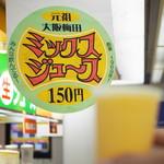 阪神梅田駅ジューススタンド - ミックスジュース