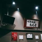 百戦麺磨 鬼武者 -