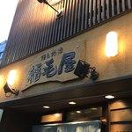 Inageya - お店外観