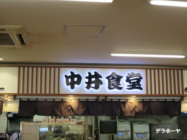 中井食堂 中井パーキングエリア...