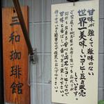 三和珈琲館 六本松店 - 『美味いコーヒーとは』を熱く文字で語るお店です。