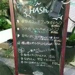 ハシヤ - 商店街のメニュー