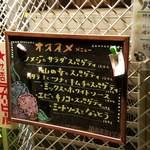 ハシヤ - 店外のメニュー