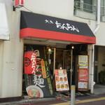 Daimiuchinchin - お店の外観