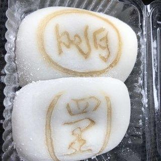 四里餅商事 大里屋 - 料理写真: