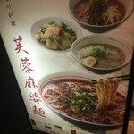 四川料理 芙蓉麻婆麺 - 麻婆麺
