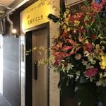 スープカリー専門店 元祖 札幌ドミニカ - ビル4階にございます。