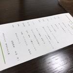 87457917 - メニュー!