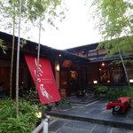 8746003 - お店の外観。竹が美しい