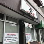 らーめん 孫子 - 店舗横1台分駐車スペースあり。