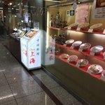 ニュー上海 - 店構え