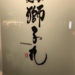 麺家獅子丸 - 看板