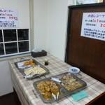 瑠玖&魚平 - お通しコーナー(セルフ)