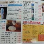 瑠玖&魚平 - 飲み物メニュー
