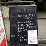 Tawawa Kitchen - 一階路上のメニュー看板