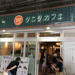 タニタカフェ -