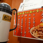 豚マニア丼 稲田屋 サン - 締めには、卓上ポットのあご(飛魚)出汁とワサビでお茶漬け風にして食べるそうですが、