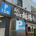 蔵出し味噌 麺場壱歩 -