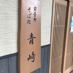 青崎山荘 - お店