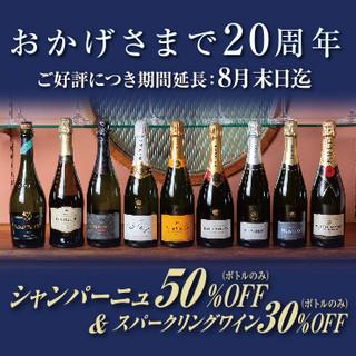 期間限定【20周年記念】シャンパーニュ&スパークリング