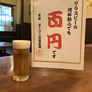 文太名物100円ビール!!
