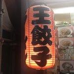 王餃子 -