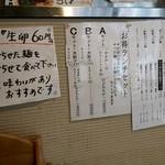 製麺処 蔵木 - メニュー