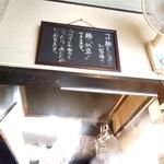 製麺処 蔵木 - 麺の熱盛できるんや(´ε`; )ウーン