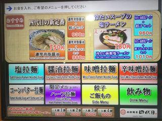 函館麺屋 四代目 -