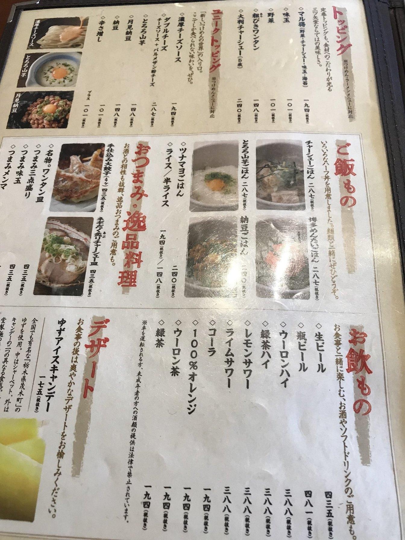 三ツ矢堂製麺 佐久平店 name=