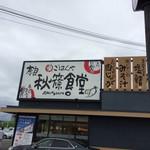 奈良秋篠食堂 - 着いたよー