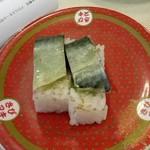 はま寿司 - さばの押し寿司